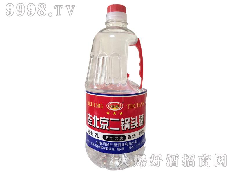 行星老北京二锅头酒56°2L