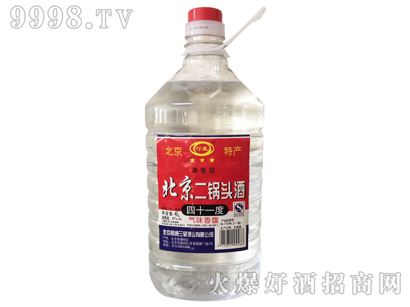 行星北京二锅头酒41°4L