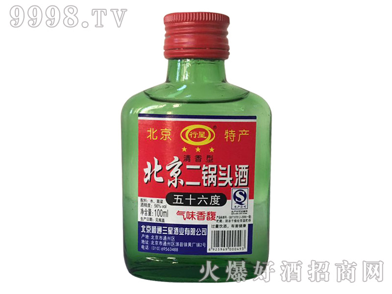 行星北京二锅头酒56°100ml