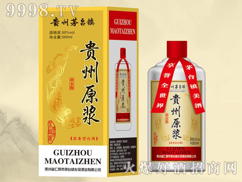 茅台镇贵州原浆酒(黄金版)