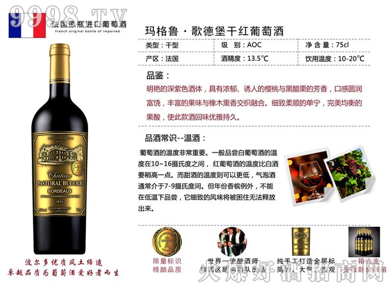 玛格鲁・哥德堡干红葡萄酒