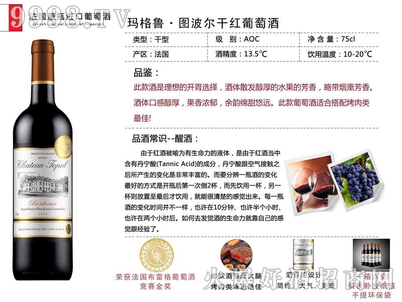 玛格鲁・图波尔干红葡萄酒
