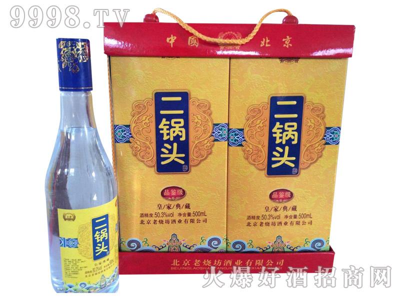 品鉴级二锅头酒・皇家典藏(礼盒)