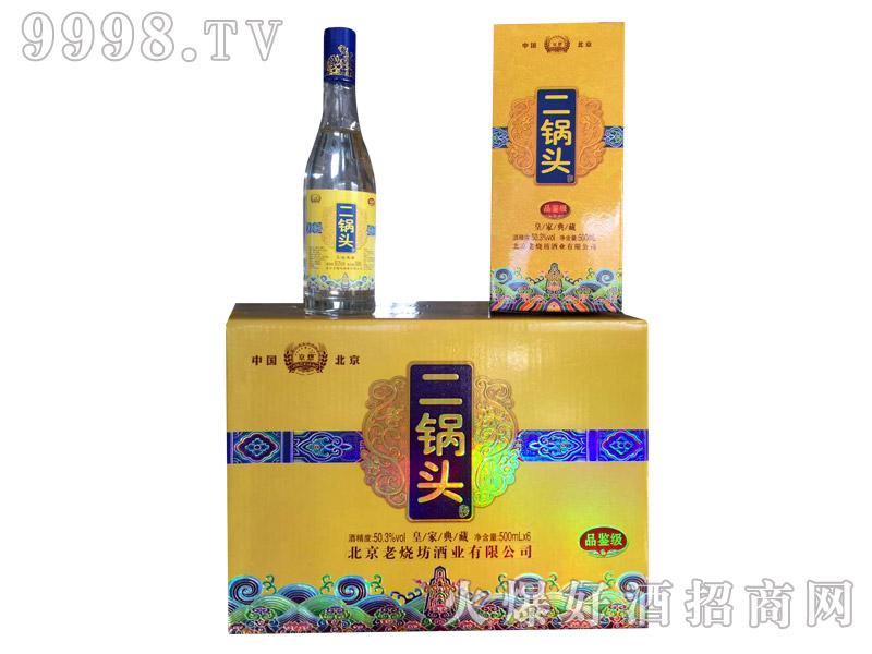 品鉴级二锅头酒・皇家典藏