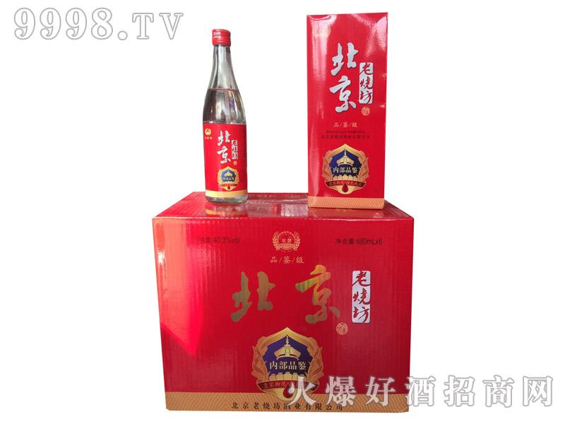北京老烧坊酒・品鉴级