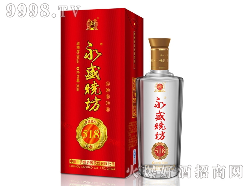 永盛烧坊・金牌秘方酒518