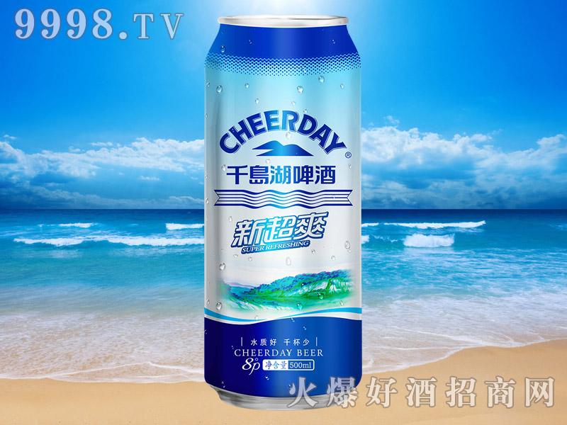 千岛湖啤酒新超爽(蓝罐)