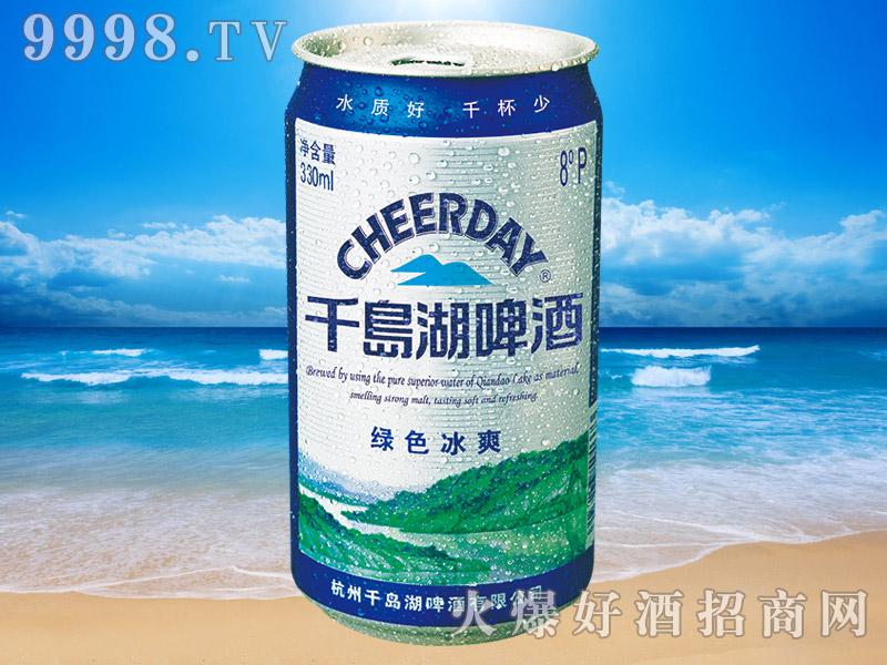 千岛湖啤酒绿色冰爽8度330ml