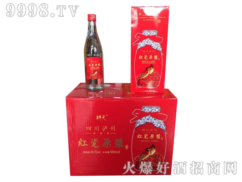 红瓷原浆酒・品鉴级