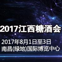 2017江西糖酒会