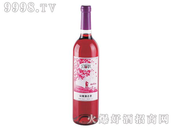 红姑娘山楂酒之恋