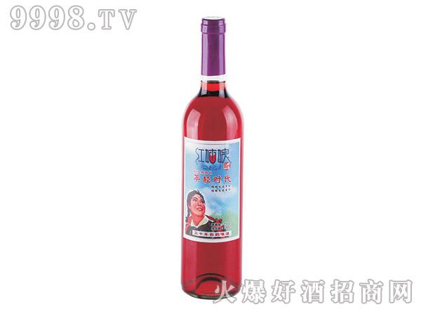 红姑娘山楂酒年轻时代