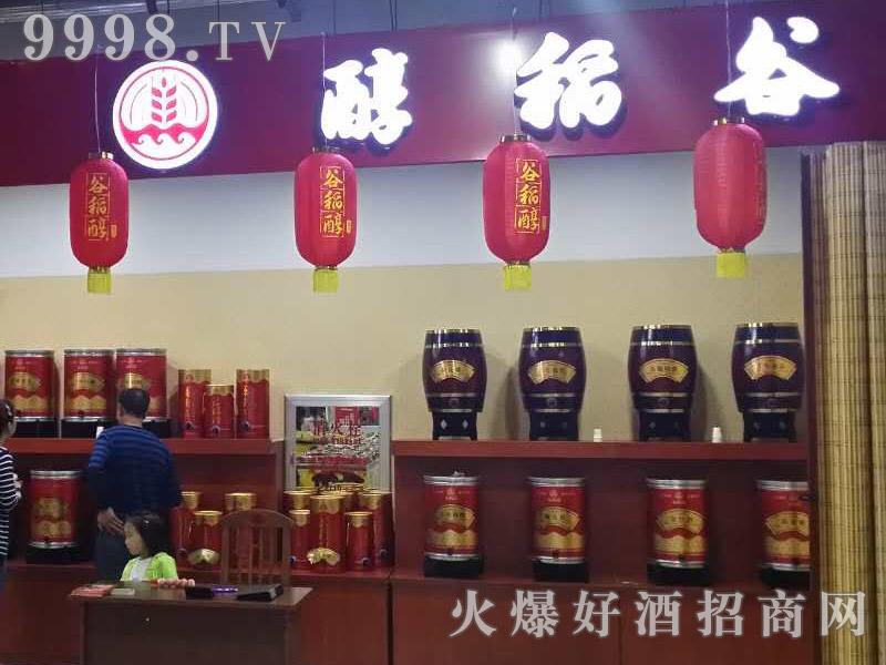松北谷稻醇加盟店展示·吉林市店