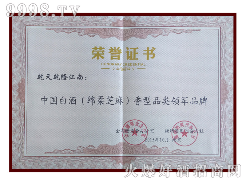 乾天乾隆江南中国白酒(绵柔芝麻)香型品类领军品牌荣誉证书