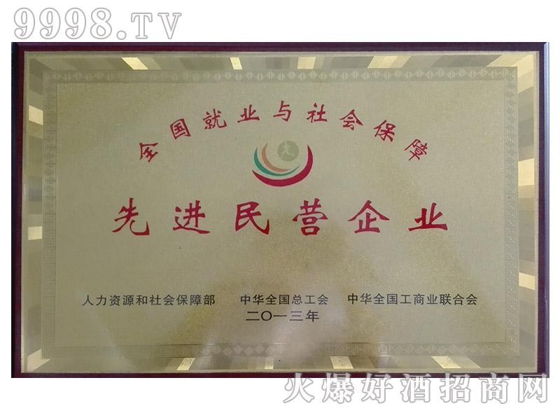 江苏乾隆江南酒业先进民营企业荣誉证书