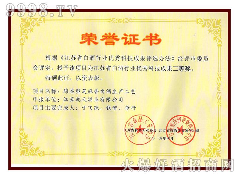 江苏乾隆江南酒业科技成果二等奖荣誉证书