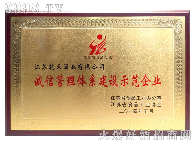 江苏乾隆江南酒业诚信管理体系建设示范企业荣誉证书