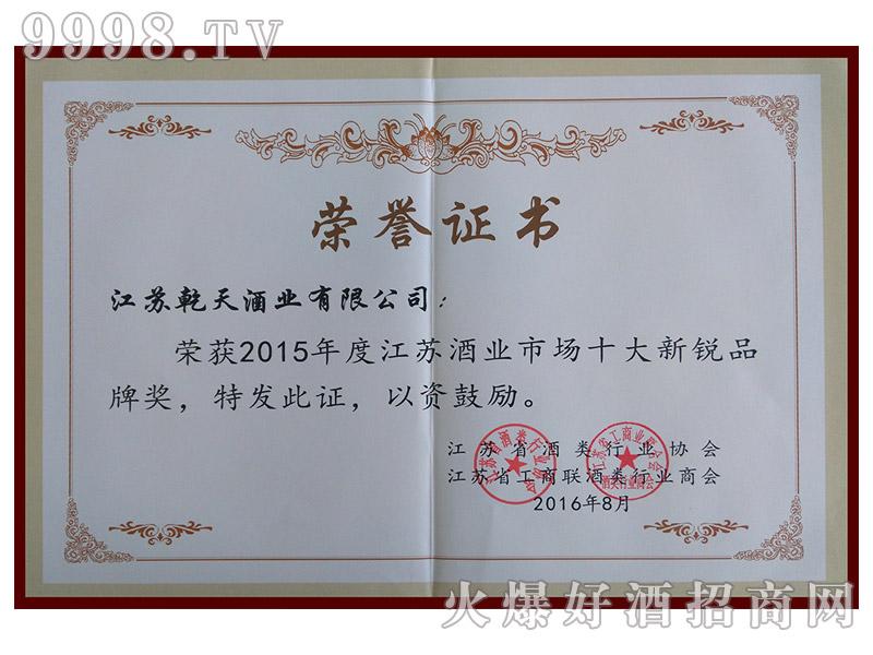 江苏乾隆江南酒业2015年江苏酒业市场十大新锐品牌奖荣誉证书