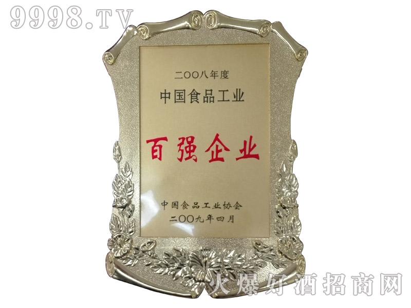 江苏乾隆江南酒业2008年度百强企业荣誉证书