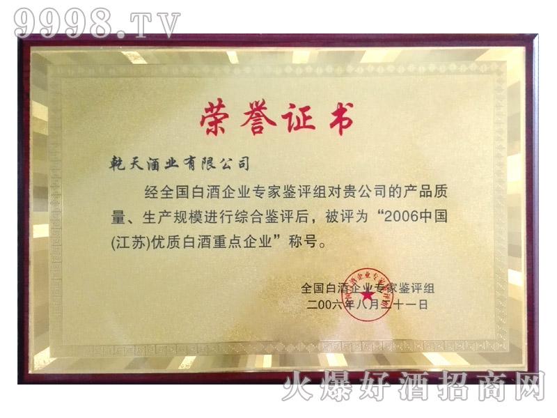 江苏乾隆江南酒业2006江苏重点企业荣誉证书
