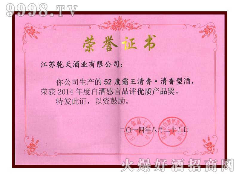 江苏乾隆江南酒业52度霸王清香酒优质产品奖荣誉证书