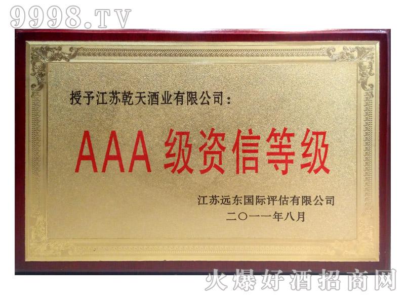 乾天酒业3A级资信等级荣誉证书
