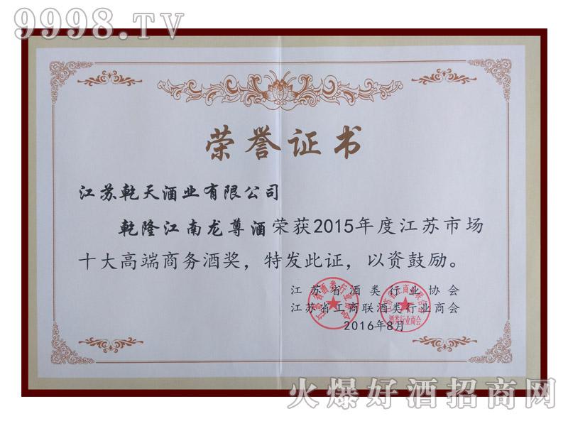乾隆江南龙尊酒2015年江苏市场十大高端商务酒将荣誉证书