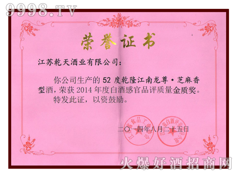 乾隆江南龙尊2014年白酒感官品评质量金质奖荣誉证书