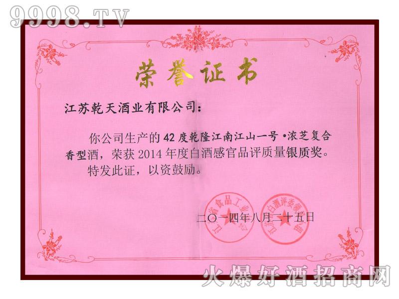 乾隆江山一号酒2014年度白酒感官品质质量银质奖荣誉证书