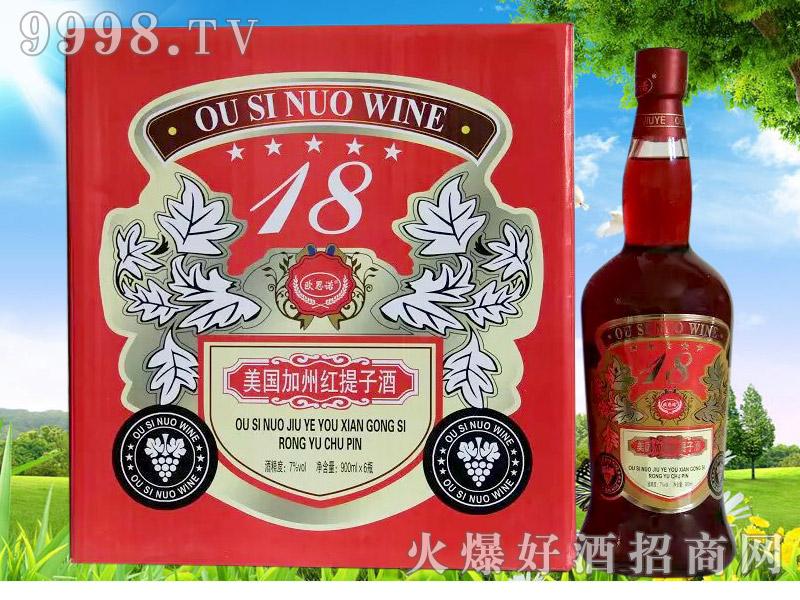 欧思诺美国加州黑提子酒18
