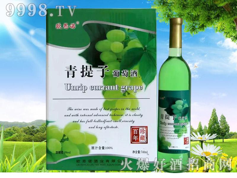 欧思诺百年珍藏青提子葡萄酒