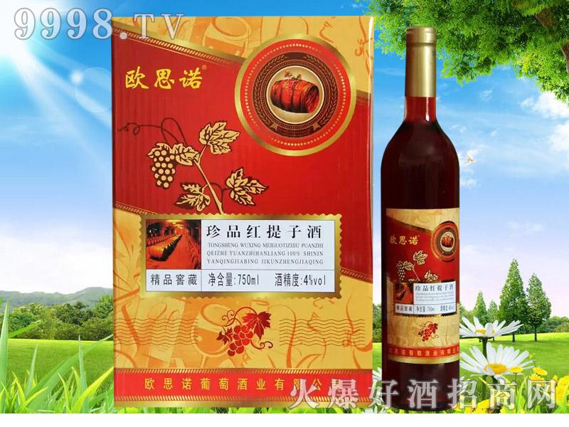 欧思诺珍品红提子酒(精品窖藏)