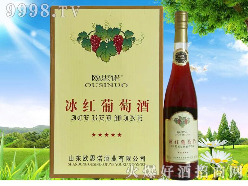 欧思诺五星冰红葡萄酒