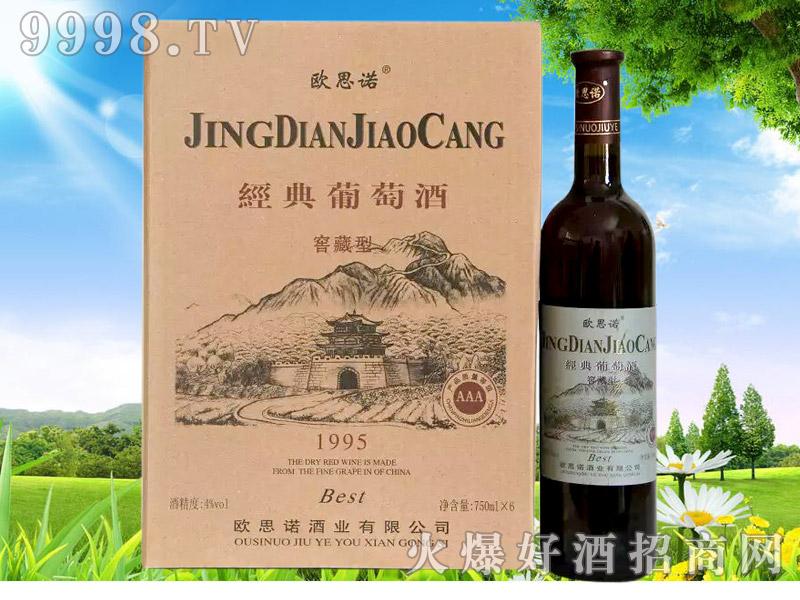 欧思诺窖藏型经典葡萄酒