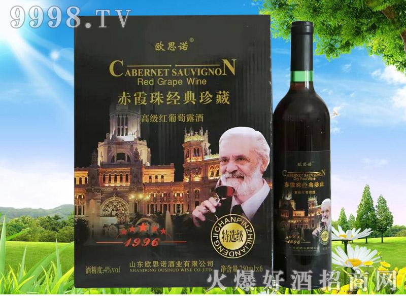 欧思诺赤霞珠经典珍藏葡萄露酒