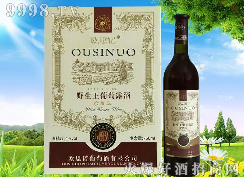 欧思诺珍藏级野生王葡萄露酒