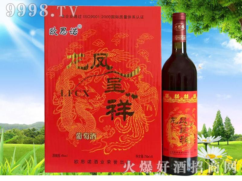 欧思诺龙凤呈祥葡萄酒(黑瓶)