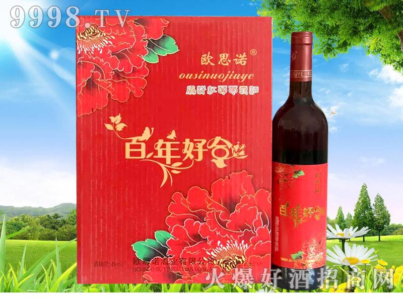 欧思诺百年好合原汁红葡萄露酒