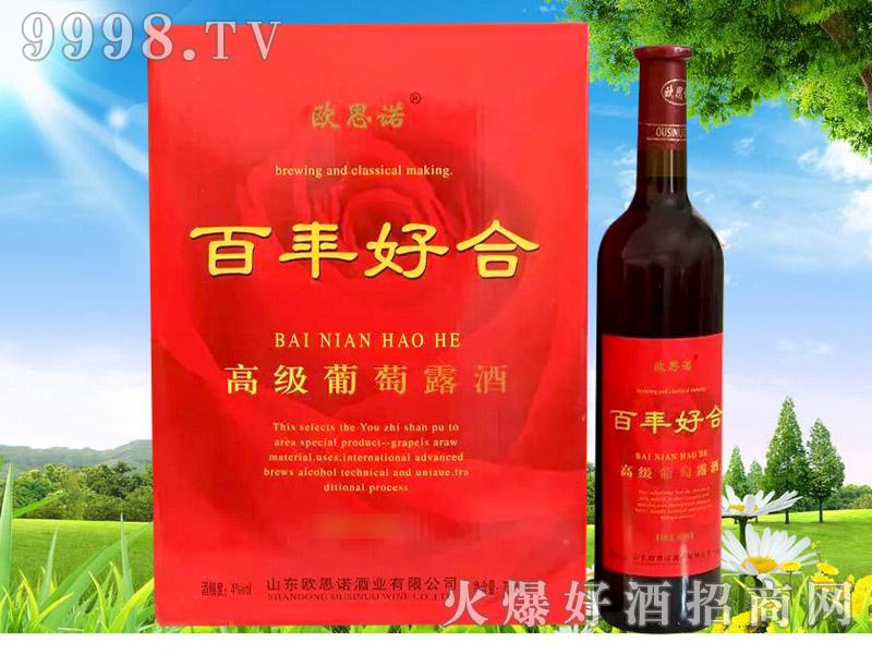 欧思诺百年好合高级葡萄露酒