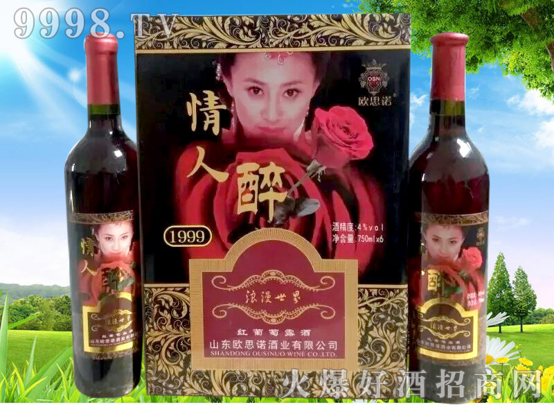 欧思诺情人醉红葡萄露酒