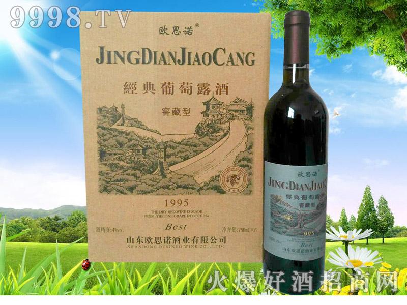 欧思诺窖藏型经典葡萄露酒