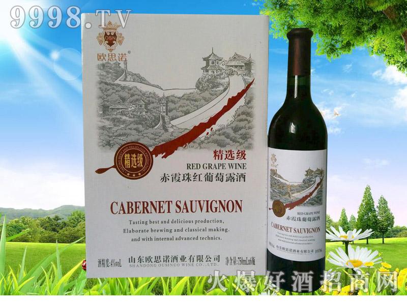 欧思诺精选级赤霞珠红葡萄露酒