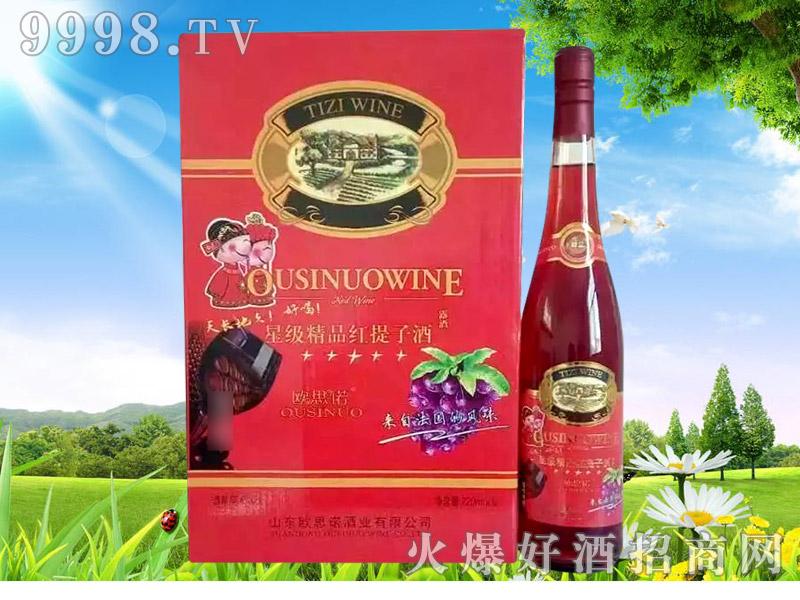 欧思诺星际精品红提子酒