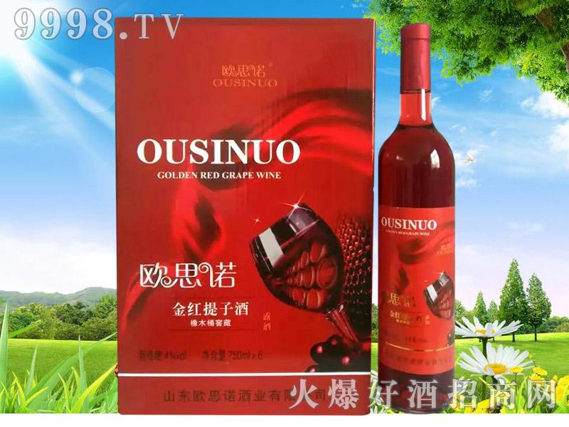欧思诺金红提子酒(橡木桶窖藏)