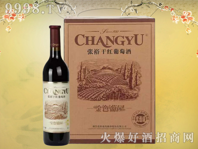 张裕优选级金色葡园干红葡萄酒