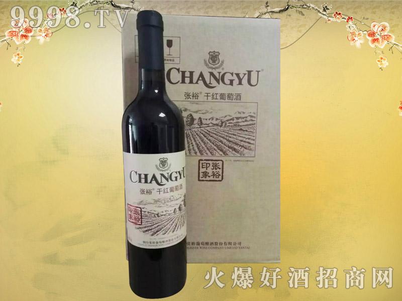张裕印象干红葡萄酒