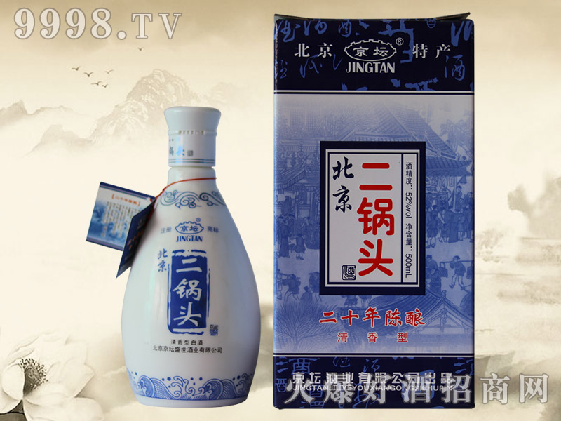 北京京坛二锅头酒陈酿20 52°