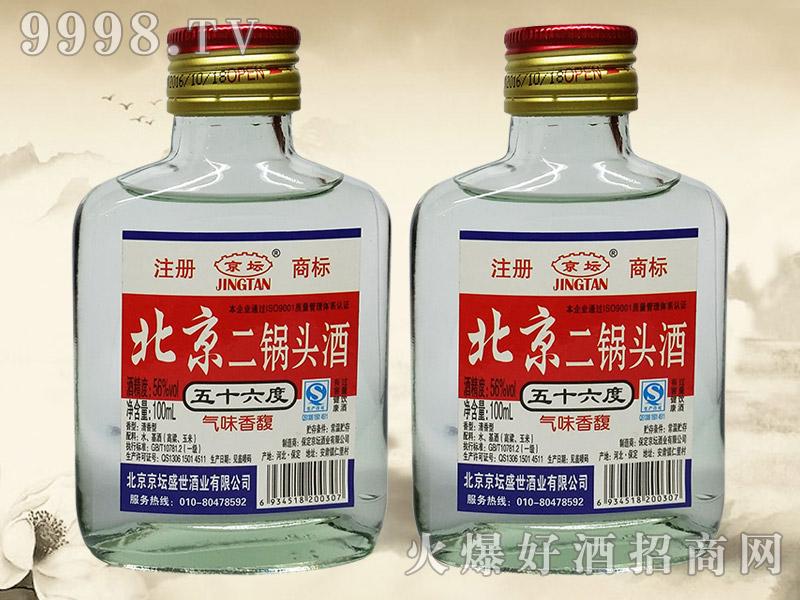 京坛北京二锅头酒42°50°56°100ml(白瓶)
