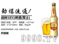 战神1851啤酒(军士)-升级版