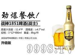 战神1851啤酒(战士)-升级版